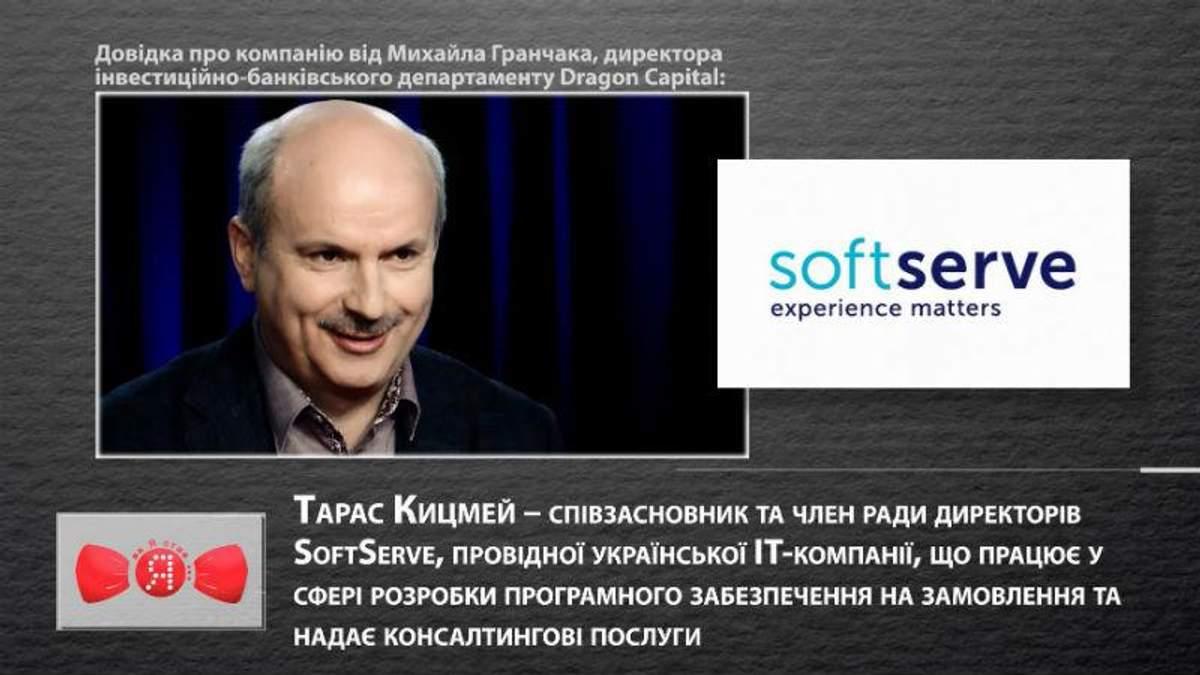 Как преуспел украинец, об ІТ-компании которого одобрительно отзывался Гейтс