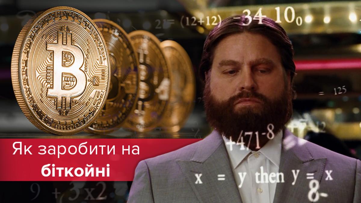 Биткоины: как заработать, купить и майнить - все про биткоины