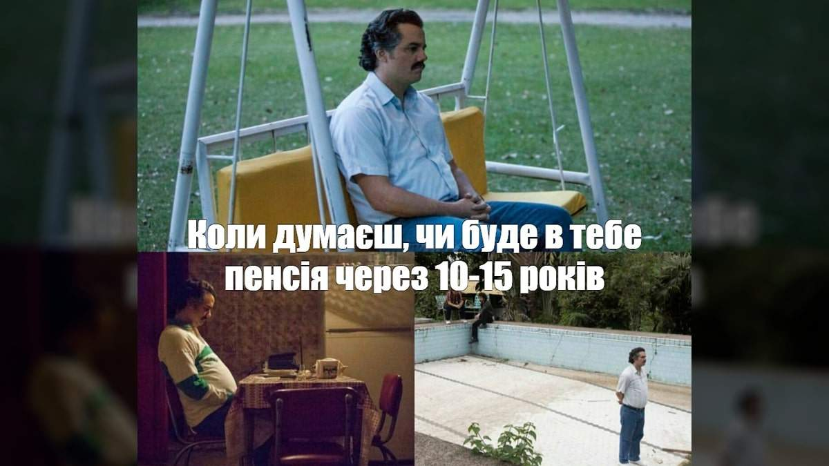 Пенсия в Украине – способы получения негосударственной пенсии