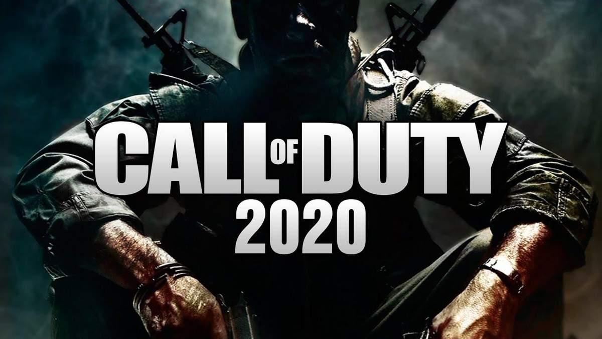 Call of Duty - продовжує користуватися популярністю