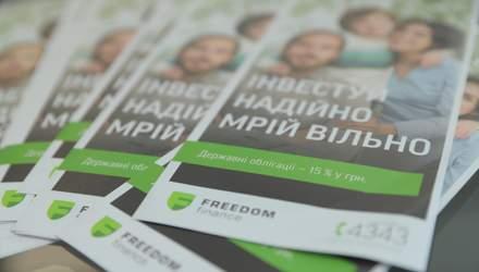 Государственные облигации нарасхват: украинцы массово инвестируют в среднесрочные ОВГЗ