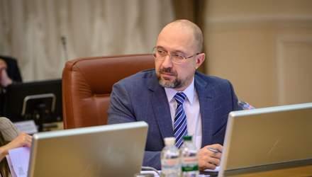 Шмыгаль назвал три инициативы, которые помогут привлечь инвестиции в Украину