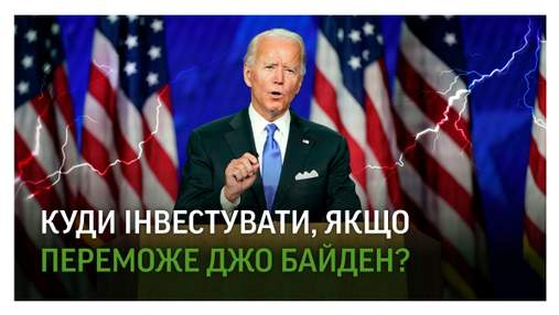 Найкращі акції для інвестицій, якщо Джо Байден виграє вибори в США: корисна добірка