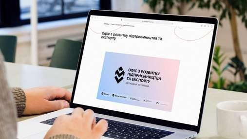 В Україні запрацював Офіс з розвитку підприємництва та експорту: як він допоможе бізнесу